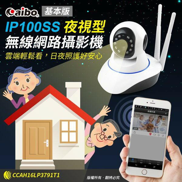 aibo IP100SS 版 夜視型無線 攝影機  紅外線LED  遠端遙控鏡頭  即時錄