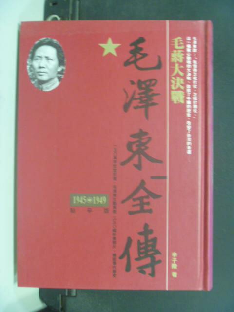 【書寶二手書T3/傳記_HLM】毛蔣大決戰_毛澤東全傳_1945~1949_原價400_辛子陵