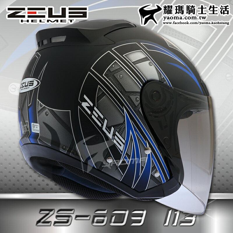 ZEUS安全帽 ZS-609 I13 消光黑藍 半罩帽 3 / 4罩 通勤業務 首選 入門款 609 耀瑪騎士機車部品 4