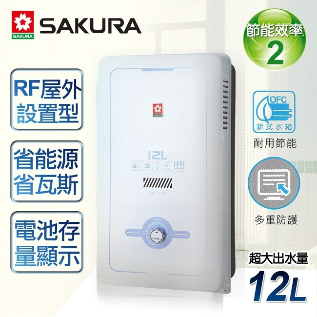 。限北北基配送。【櫻花牌】12L屋外型熱水器/GH-1205(桶裝瓦斯)
