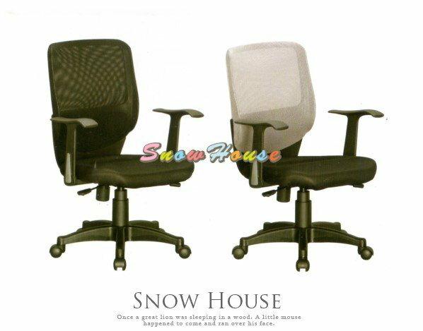╭☆雪之屋居家生活館☆╯AA229-06070809CS-076網背辦公椅電腦椅洽談椅櫃檯椅休閒椅