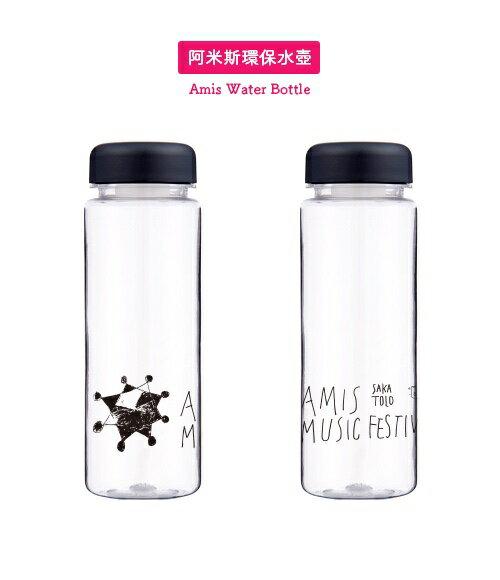 【阿米斯音樂節 官方周邊商品系列 】阿米斯環保水壺