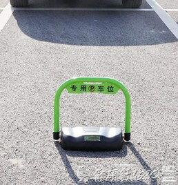車位鎖西力特智慧地鎖車位鎖遙控自動感應加厚防撞汽車停車位地鎖包安裝LX新年禮物 全館八八折