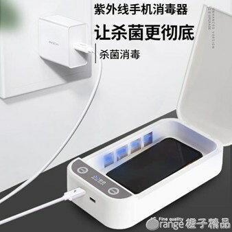 手機消毒器小型紫外線殺毒殺菌清潔口罩消毒機UV紫外線消毒盒 樂活旗艦店 全館八八折