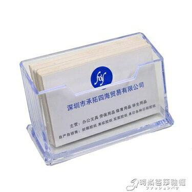 富強大容量商務名片盒 桌面壓克力透明名片座名片架子收納盒單層 創 芭莎