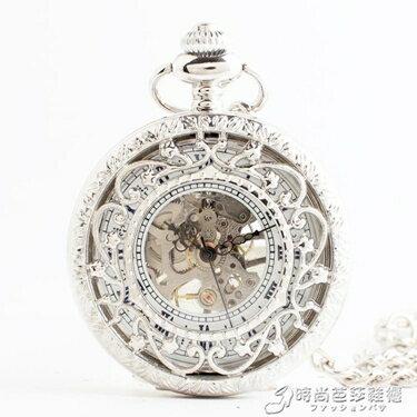 懷錶 銀色經典復古透明翻蓋男女學生手錶羅馬銀色鏤空陀錶禮品機械 雙十一購物節