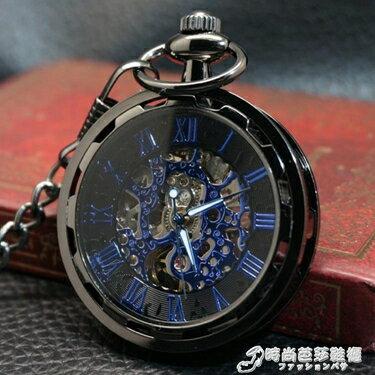 懷錶 新款蒸汽朋克車輪個性復古機械錶男女錶鏤空無蓋羅馬學生掛錶 雙十一購物節