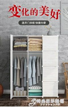 衣櫃 衣櫃簡易布衣櫥簡約現代經濟型塑料組裝臥室儲物收納柜成人衣櫃 全館八八折