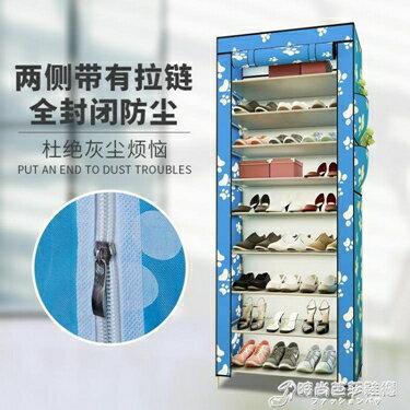 簡易牛津布家用防塵組裝鞋架省空間宿舍多功能經濟型布藝多層鞋櫃WD 全館八八折