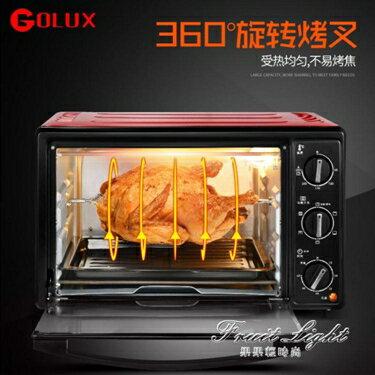 烤箱GT25R-01家用烘焙電烤箱30L多功能全自動旋轉叉   喜迎新春 NMS 220v 喜迎新春