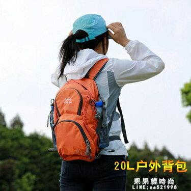 雙肩包女20l戶外運動裝備多功能旅行登山包男徒步騎行戰術小背包  全館八八折