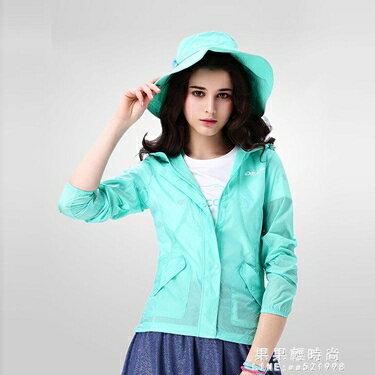 戶外春夏皮膚衣女式透氣輕薄運動風衣潮防曬服外套 全館八八折