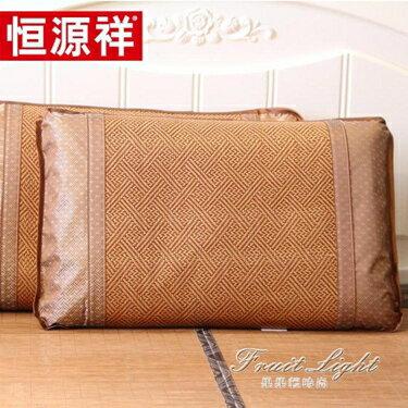 枕頭套 恒源祥涼席枕套冰絲枕芯套枕席片藤枕套涼席枕頭套一對裝    全館八八折