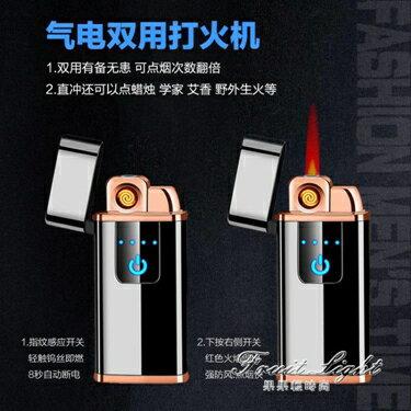 新款打火機男氣電兩用網紅個性指紋usb充電防風火定制送男友 全館八八折