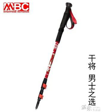 登山杖仗碳素超輕伸縮杖碳纖維越野戶外爬山徒步裝備 全館八八折