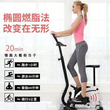 佳道多功能踏步機女橢圓家用健身小型迷你器材腳踏磁控慢跑機  【Pink Q】 全館八八折