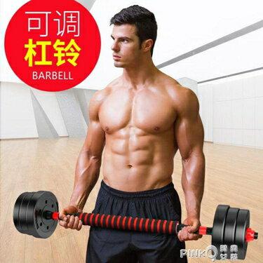 啞鈴男士健身家用20/30公斤亞玲鍛煉器材可調節亞玲男一對   【PINKQ】 全館八八折