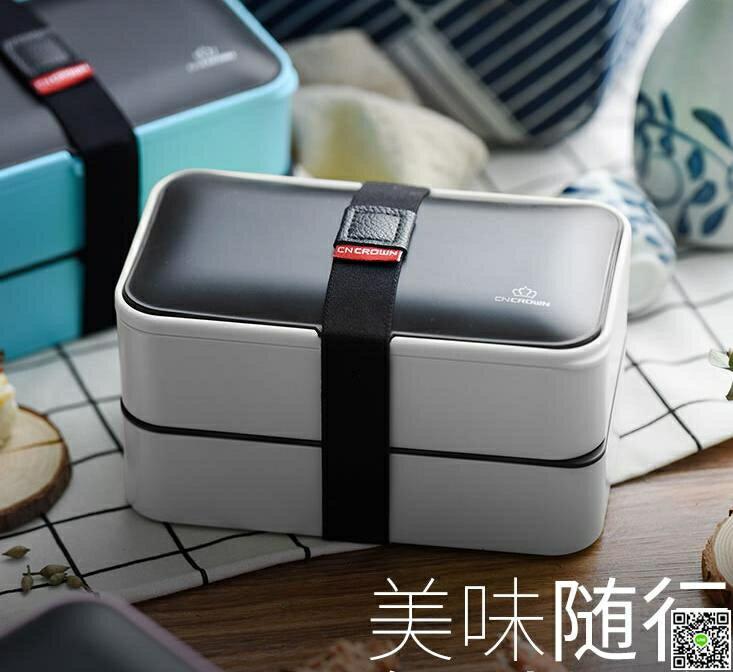 便當盒 雙層日式飯盒可微波爐便當盒 學生午餐盒保溫套裝進口材質  《元旦鉅惠 全館88折》