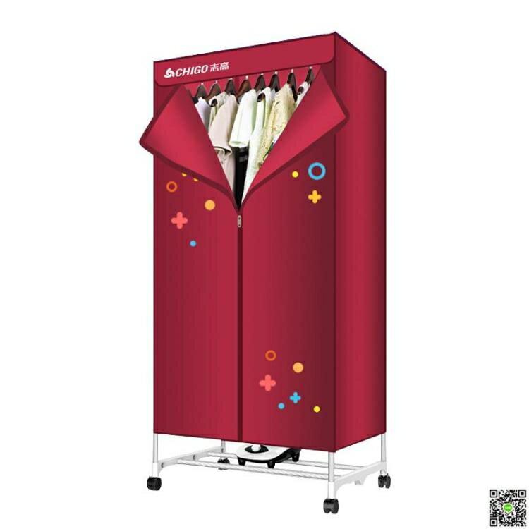 烘衣機 乾衣機家用速乾衣服烘乾機烘衣機暖風乾機寶寶小型烘乾機器 220V 全館八八折