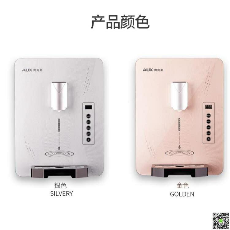 即熱飲水機 管線機速熱壁掛式冷熱家用無膽直飲機即熱凈水器飲水機 全館八八折