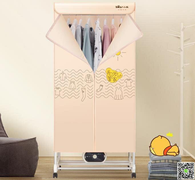 烘衣機 烘乾機家用小型速乾衣烘衣機烘乾器嬰兒風乾機寶寶衣服乾衣機 220V 全館八八折