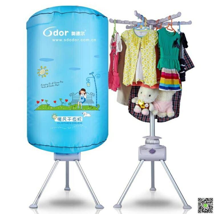 烘衣機 乾衣機家用 圓形烘衣機 節能省電衣服烘乾機寶寶 220V 全館八八折