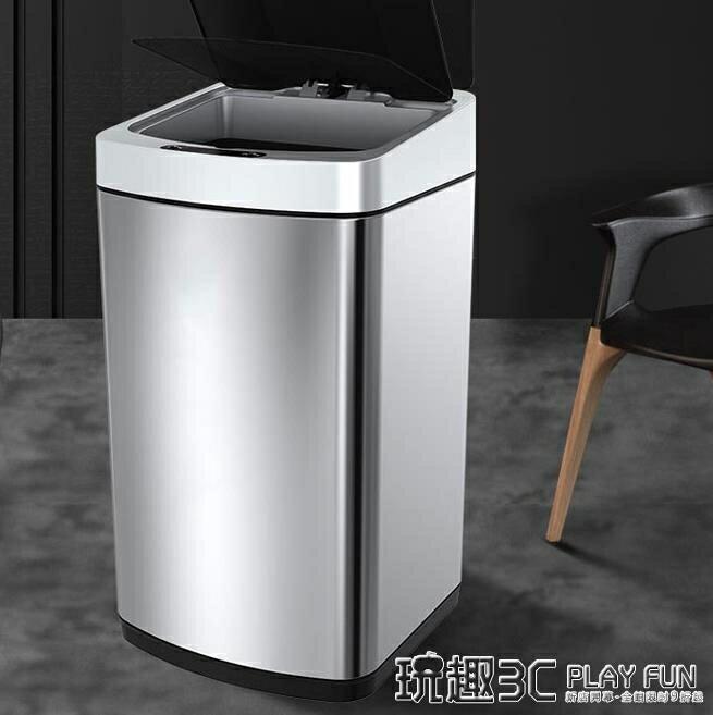 智慧垃圾桶 感應家用大小有蓋客廳臥室衛生間廚房自動帶翻蓋不銹鋼 JD 玩趣3C 全館八八折