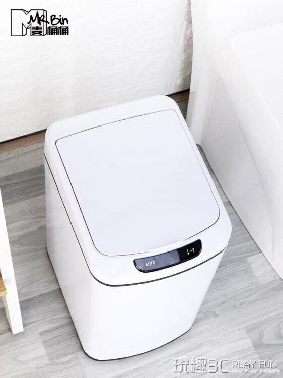 智慧垃圾桶 客廳自動智慧感應垃圾桶家用衛生間電動充電廚房臥室有蓋大 JD 玩趣3C 全館八八折