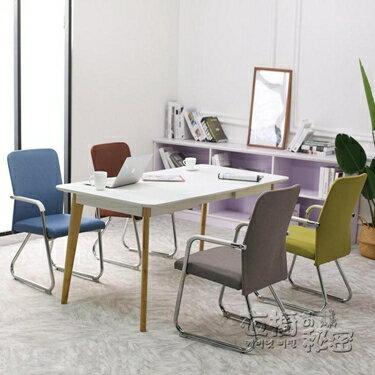 辦公椅電腦椅家用游戲椅職員會議椅現代簡約弓形辦公凳子靠背椅子HM 衣櫥秘密 全館八八折