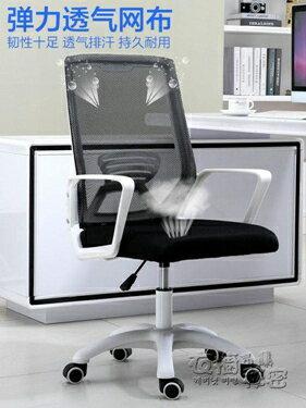 電腦椅家用舒適游戲升降轉椅學生宿舍座椅簡易靠背會議椅辦公椅子HM 衣櫥秘密 全館八八折