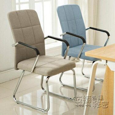 辦公椅職員會議椅學生宿舍弓形凳子麻將椅子特價靠背椅家用電腦椅HM 衣櫥秘密 全館八八折