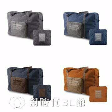 手提包 折疊旅行包手提旅行袋女大容量出差男登機防水行李袋拉桿包旅游包 全館八八折