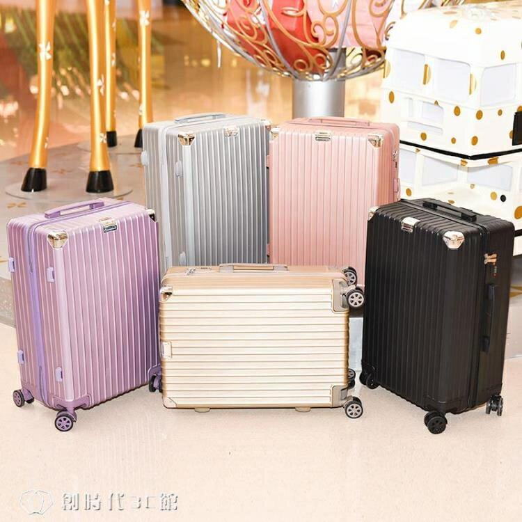 旅行箱 箱子行李箱女拉桿萬向輪20登機密碼箱男韓版旅行箱20大容量 全館八八折