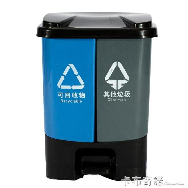 上海大號腳踏式雙桶分類垃圾桶可回收升30L腳踩戶外50干濕分離   全館八八折