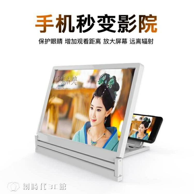 放大器 手機屏幕放大器放大器鏡高清護眼寶大屏投影蘋果安卓通用型護眼   全館八八折