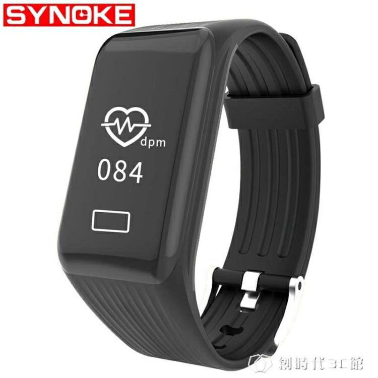 SYNOKE智慧手環大屏氧天氣推送信息計步手環防水 全館八八折