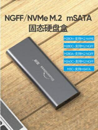 TypeC行動硬碟盒M2轉USB3.1 / 2242 / 2280SSD固態MSATA NVME NGFFM.2618購物節 - 限時優惠好康折扣
