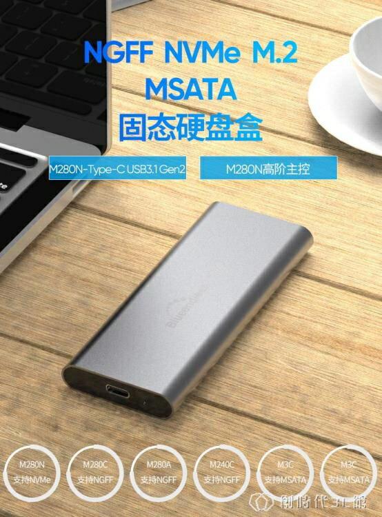 硬碟外接盒M2轉USB3.1/2242/2280/SSD固態MSATA殼子NGFF