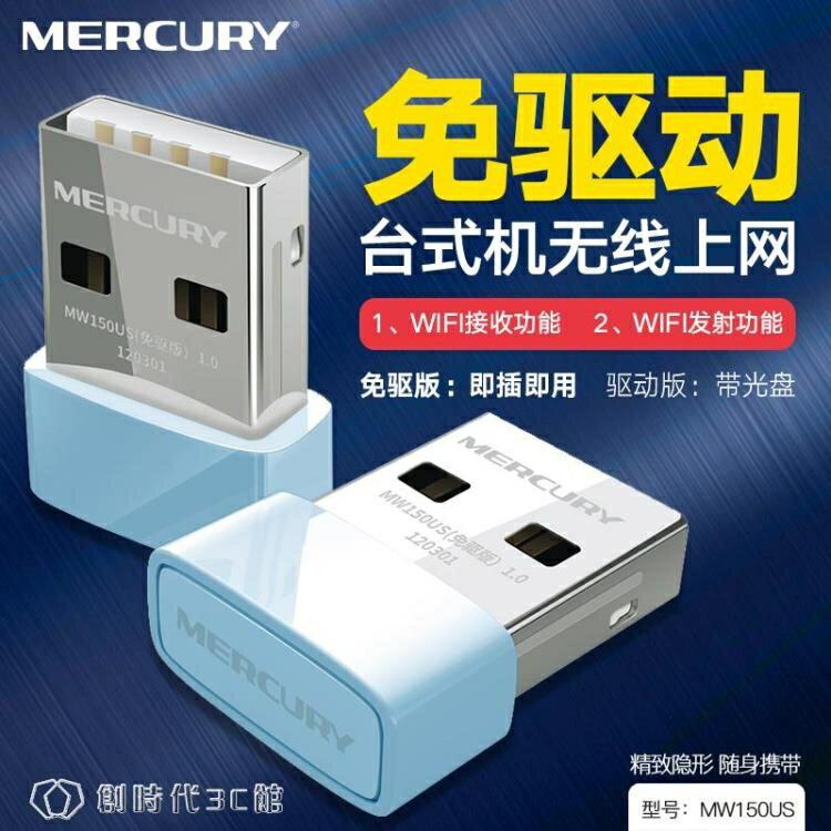 水星 免驅usb無線網卡免驅動臺式機電腦筆記本隨身wifi接收器發射 【】