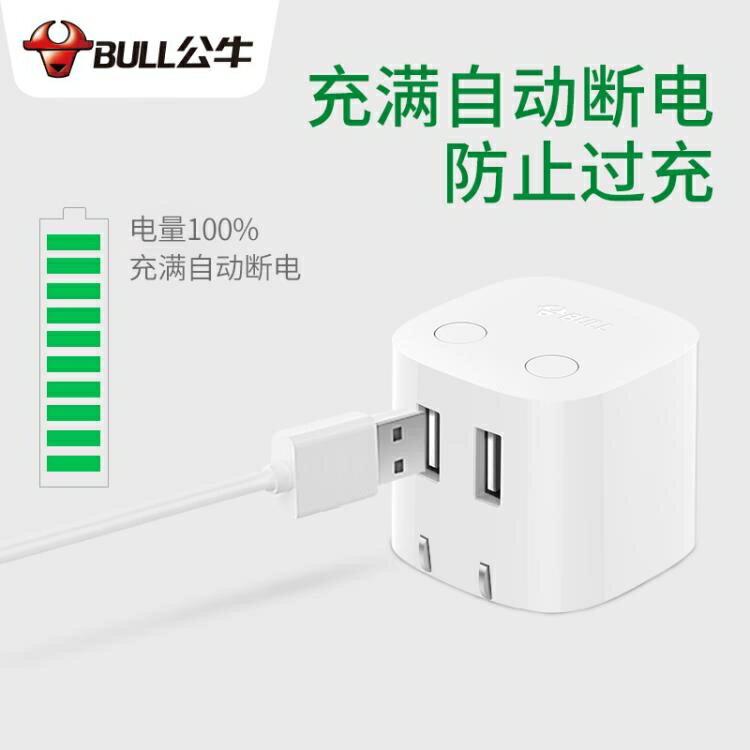 多功能充電器USB插頭多口5V2A快充用智能充滿自動斷電 全館八八折
