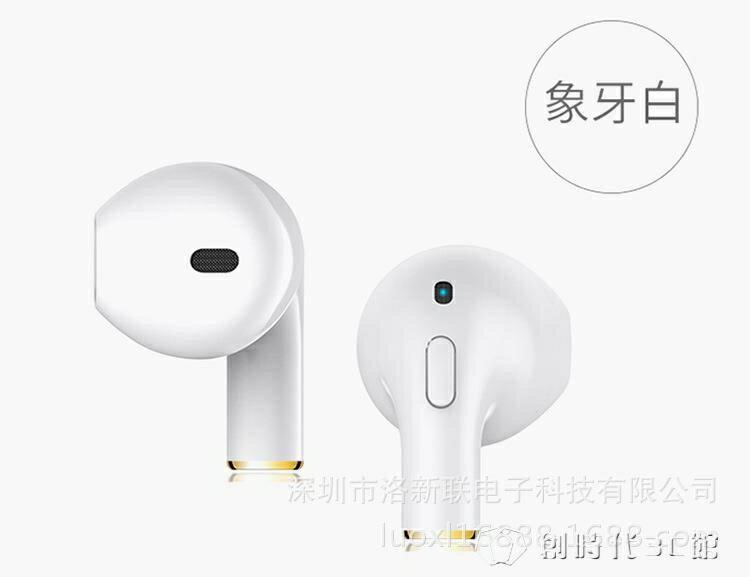 i8x運動迷你藍芽耳機小巧入耳型mimi無線耳機單邊耳機  《元旦鉅惠 全館88折》