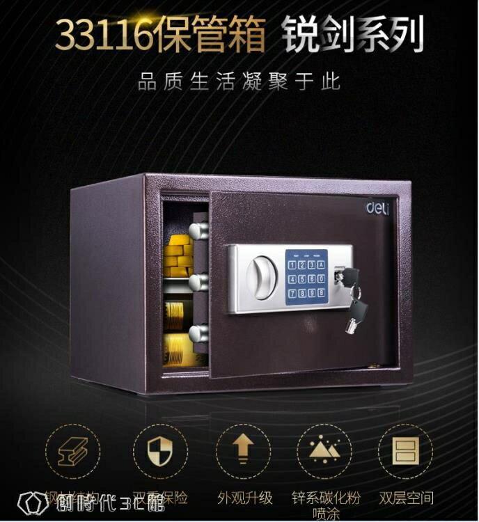 保險櫃 得力保險箱/保險柜系列 33116保險箱小型迷你家用9.2kg25CM YYS 喜迎新春