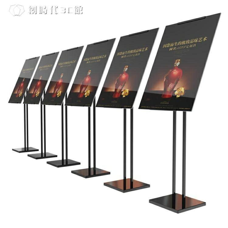 kt板展架立式落地廣告架子易拉寶展示架展板廣告牌海報架支架制作   YYS 全館八八折