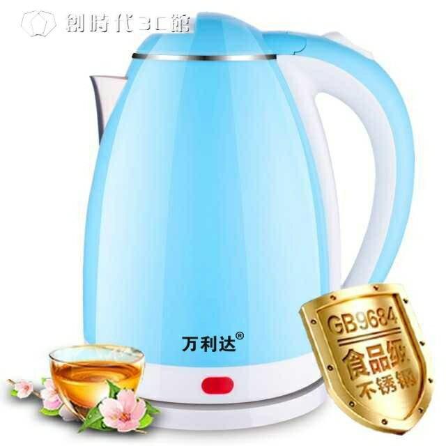 電熱水壺304不銹鋼食品級自動斷電燒水壺快速開水壺家用2L 全館八八折