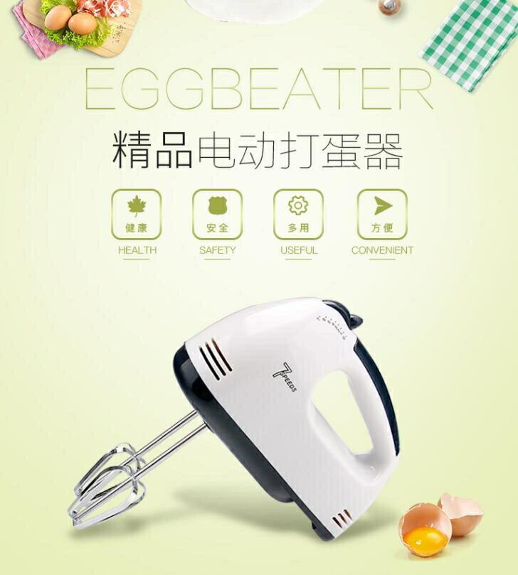 手持家用電動打蛋 奶油攪拌器自動蛋糕打蛋機和面烘焙攪拌機 全館八八折