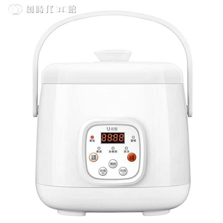 220vYX-2040電飯煲 2-3人 全自動預約定時家用迷你電飯鍋lYYS 全館八八折