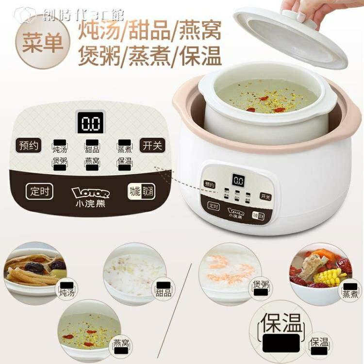 電燉鍋bb燕窩隔水燉盅全自動智慧預約定時煮粥神器1-2人YYS 全館八八折