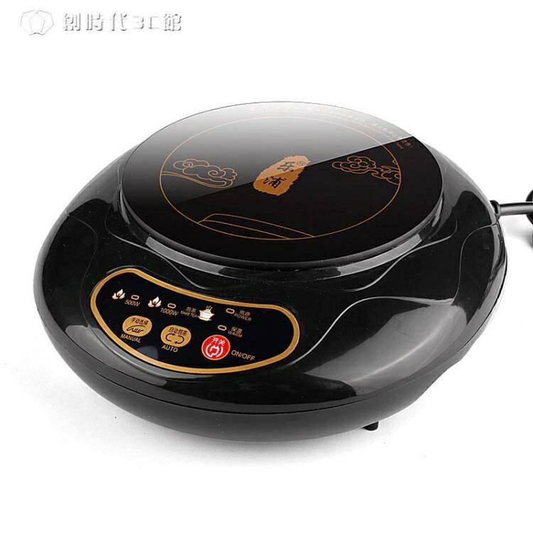 220v迷你小型電磁爐 家用熱奶小電磁爐火鍋爐煮茶泡茶爐學生宿舍YYS 全館八八折
