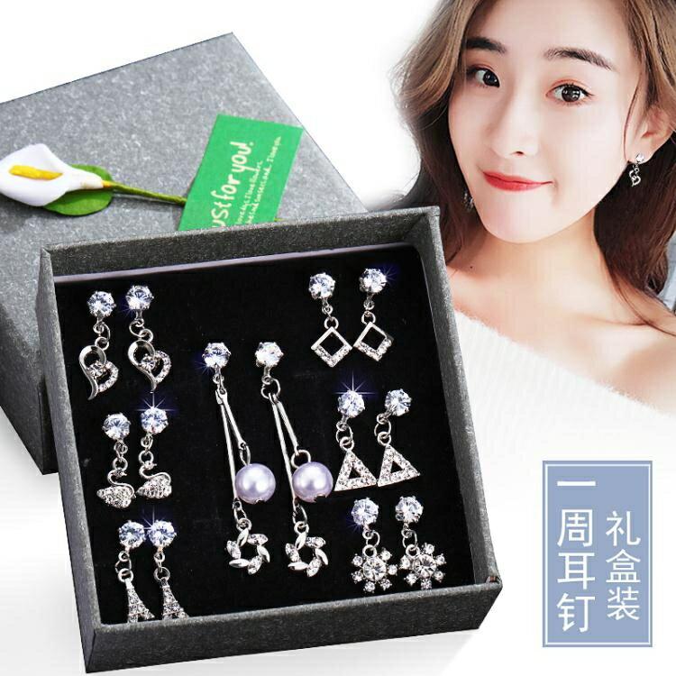 韓國個性創意冷淡風長款超仙鋯石網紅耳環簡約耳釘耳墜女氣質套裝 全館八八折