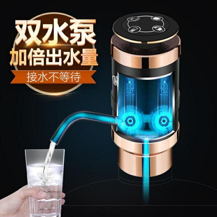 抽水器 景湖無線電動抽水器移動自動上水礦泉水桶裝水家用飲水機泵出水大 全館八八折